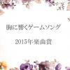 2015年 エロゲ・美少女ゲーム楽曲賞