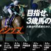 【地方競馬】3歳秋のチャンピオンシップ2019の特設サイトオープン!