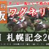 【GⅡ 札幌記念2019予想】複勝圏内鉄板!!ダービー馬として格の違いを示すワグネリアン