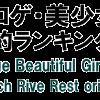月刊エロゲ・美少女ゲームランキング