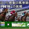 全米が泣いた感動の馬券師 濱田のJRA-VAN POG'19への挑戦