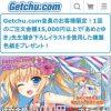 Getchu.com:18禁商品