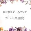 2017年 エロゲ・美少女ゲーム楽曲賞