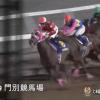 【王冠賞 2019予想】リンゾウチャネル5連勝濃厚!